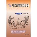 中國古代民間笑話精選