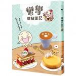 彎彎甜點筆記:彎風正甜來喔〜一起發現台北美味甜食店(簽名版)