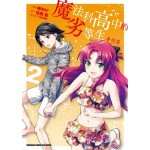 魔法科高中的劣等生 暑假篇(02)