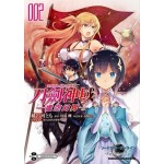 Sword Art Online刀劍神域-虛空幻界-(2)