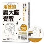 用聽的讓大腦覺醒:每天15分鐘,讓頭腦清醒、專注、更聰明!(收錄「44首超腦專家指定音聲CD」)