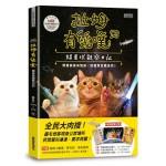 拉姆有幾噗:貓星球觀察日記(露毛特工摸摸組:無腦頗能玩書籤卡、手殘也能貼貼紙、星際貓攻隊大海報)