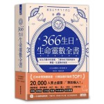 366生日・生命靈數全書:從生日數字的意義,了解你的天賦與使命,掌握一生運勢的祕密
