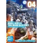 機動戰士鋼彈外傳 THE BLUE DESTINY (04)