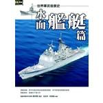 世界軍武發展史─水面艦艇篇
