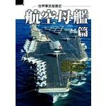 世界軍武發展史─航空母艦篇