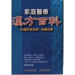 家庭醫療漢方百科