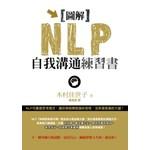圖解NLP自我溝通練習書