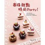 串珠甜點時尚Party