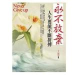 永不放棄人生要能不斷拼搏