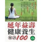 延年益壽 健康養生秘訣100