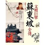 文壇巨擘蘇東坡全傳