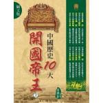 中國歷史10大開國帝王(圖文版)(上)
