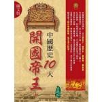 中國歷史10大開國帝王(圖文版)(下)