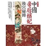 中國帝后嬪妃後宮秘傳(彩圖版)