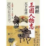 辨經【三國人物志】天下奇書