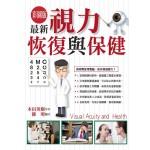 最新視力恢復與保健(彩圖版)