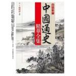 中國通史精華全集(白話新解)