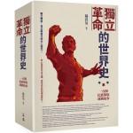 獨立革命的世界史:一百個民族解放運動故事