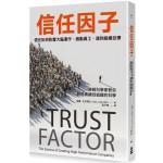 信任因子:信任如何影響大腦運作、激勵員工、達到組織目標