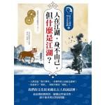從古人詞語學文化常識3:人在江湖,身不由己,但什麼是江湖?