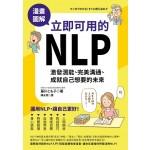 漫畫圖解‧立即可用的NLP:激發潛能、完美溝通、成就自己想要的未來