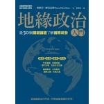 地緣政治入門:從50個關鍵議題了解國際局勢