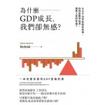 為什麼GDP成長,我們卻無感?:GDP沒有告訴你的事,拚的是數字成長,還是人民的幸福?