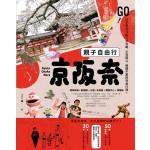 京阪奈親子自由行:GO!關西親子遊全攻略,小孩開心,爸媽不累的完美行程