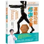 運動功能修復全書:喚醒肌肉、放鬆筋膜、訓練肌收縮力,全方位疼痛自救書!92組減傷·解痛·強化的完整運動訓練