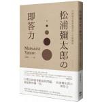 松浦彌太郎の即答力:持續遇見嶄新風景的人生經驗術(二版)