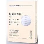 浦彌太郎のHello、Bonjour、你好(二版):學習三種外國語,成就全球化人生