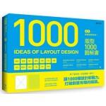 設計就該這麼好玩!版型1000圖解書(二版)