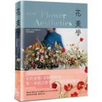 花美學:乾燥花、永生花與鮮花的四季風格練習