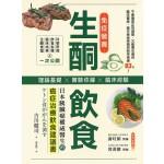 免疫營養生酮飲食:理論基礎x實驗依據x臨床經驗,日本胰臟癌權威醫生的癌症治療飲食建議書