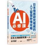 AI必修課:日本情感研究權威的人工智慧秒懂攻略