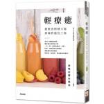 輕療癒:超級食物精力湯,排毒防癌抗三高
