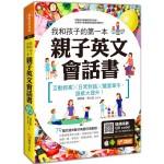 我和孩子的第一本親子英文會話書:互動教案x日常對話x豐富單字,語感大提升!(附隨掃隨聽 QR code)