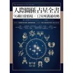 人際關係占星全書:96種日常情境x12星座溝通攻略