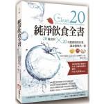 純淨飲食全書:20種食材x20天健康復原計畫,讓身體煥然一新