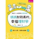 媽媽財務長的幸福理財學:給孩子一生受用的金錢價值觀