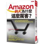 Amazon的人為什麼這麼厲害?:日本亞馬遜創始成員告訴你,他在貝佐斯身旁學到的高成長工作法。