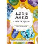 水晶能量療癒指南:美國NO.1長暢經典,50款基本水晶使用指南+75種能量處方