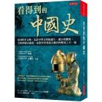 看得到的中國史:用100件文物,見證中華文明的誕生、融合和擴展。文物與歷史碰撞,你對世界來龍去脈的理解馬上不一樣