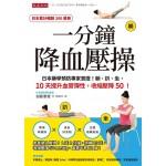 一分鐘降血壓操:日本藥學預防專家實證!躺、趴、坐,10天提升血管彈性,收縮壓降50!