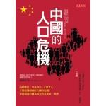 中國的人口危機:結婚難民、空巢青年、5億老人,了解這個超高齡大國的危機,你就知道中國為何突然急著統一臺灣