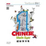轻松学汉语 简体课本一(第三版)