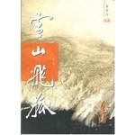 雪山飛狐(新修版)