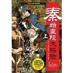 秦始皇陵大探险 (上) - SQE1