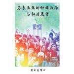 马来西亚的种族政治与和谐展望